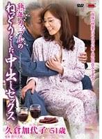熟年カップルのねっとりとした中出しセックス 久倉加代子
