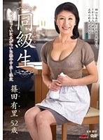 同級生 焼けぼっくいに火がついた熟年中出し性交 篠田有里 ダウンロード