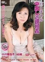 バーチャル中出し近親相姦 小川美佐子 48歳 ダウンロード