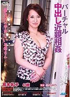 バーチャル中出し近親相姦 高木礼子 42歳 ダウンロード