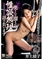 奥さんの溜まった性欲処理請け負います 井上綾子 ダウンロード