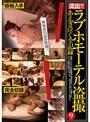 ラブホモーテル盗撮 あえぎ泣く全記録 9