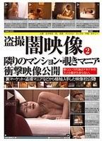 盗撮 闇映像 2 隣のマンション・覗きマニア・衝撃映像公開 ダウンロード