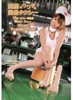 銀座でウワサの風俗タクシー ダウンロード