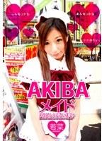 AKIBA メイドありがとうございますぅ 若菜 ダウンロード