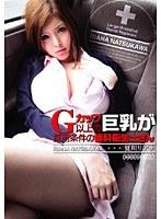 Gカップ以上の巨乳が採用条件の歯科衛生士さん 夏川リアナ
