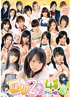 ロリ20人4時間すぺしゃる! Volume3 ダウンロード