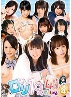 ロリ10人4時間すぺしゃる! Volume4