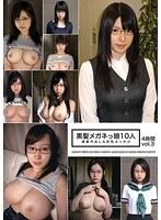 黒髪メガネっ娘10人連続中出し&巨乳ぶっかけ 4時間 vol.3