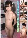 ロリ体型少女たちと風呂淫行遊戯1