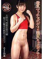 微乳マッチョボディの美人キックボクサー 伊山美里