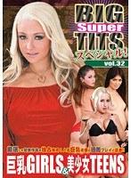 SUPER BIG TITS VOL.32 ダウンロード