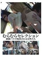 むらむらセレクション 路線バスで痴●される女性たち ダウンロード