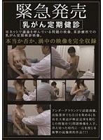 緊急発売 乳がん定期健診