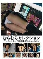 むらむらセレクション ゲームセンターで遊ぶJ●JKのスカートの中 ダウンロード