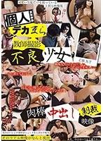 個人買取映像デカまら教師撮影 不良少女肉棒中出し制裁映像 ダウンロード