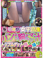 学園祭女子校生パンチラ 胸チラ マン汁 トリプルゲット隠し撮り60人4時間 ダウンロード