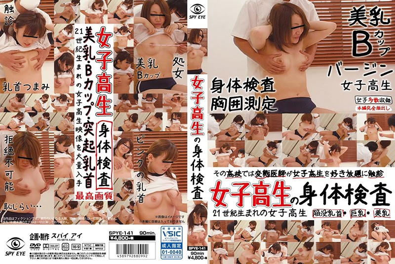 (h_1000spye00141)[SPYE-141] 女子校生の身体検査 ダウンロード