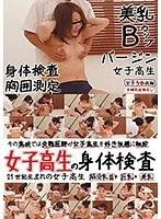 女子校生の身体検査 ダウンロード
