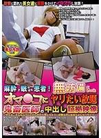 麻酔で眠らせた患者!無防備になったオマ●コにヤリたい放題 鬼畜医師の中出し証拠映像 ダウンロード