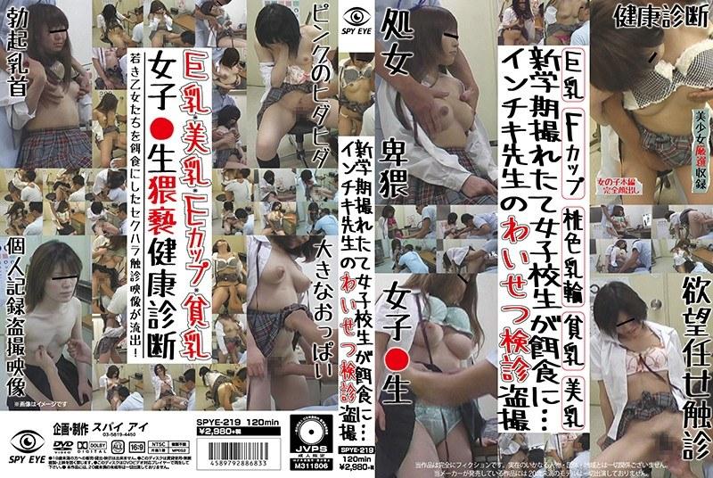 新学期撮れたて女子校生が餌食に…インチキ先生のわいせつ検診盗撮 パッケージ画像