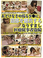 (h_1000spye00251)[SPYE-251]Peeping Video Of A Medical Worker Who Exposes Her Pubic Area, With Just A Little Hair Download