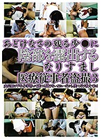 (h_1000spye00259)[SPYE-259]Peeping Video Of A Medical Worker Who Exposes Her Pubic Area, With Just A Little Hair 3 Download