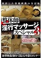 整体師淫行マッサージスペシャル3 ダウンロード