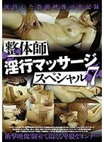 (h_1000spye00282)[SPYE-282]Manipulative Fornication Massage Special 7 Download