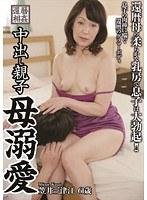 還暦相姦 中出し親子 母溺愛 笠井三津江 61歳 ダウンロード