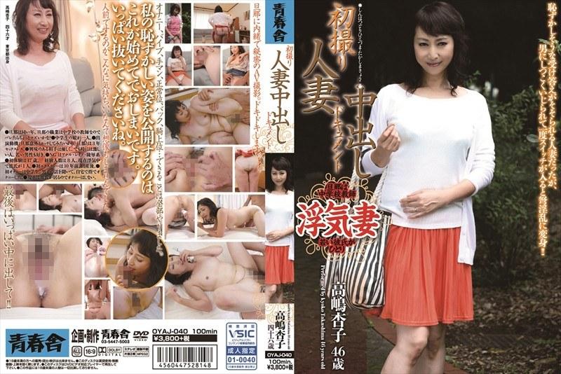 初撮り 人妻中出しドキュメント 高嶋杏子 46歳
