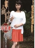 初撮り 人妻中出しドキュメント 高嶋杏子 46歳 ダウンロード
