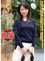 初撮り 人妻中出しドキュメント 福井紗菜 40歳 ダウンロード