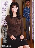 憧れの同級生の母 浅間ゆり50歳 ダウンロード