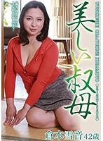 美しい叔母 倉本雪音42歳 ダウンロード