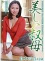 美しい叔母 倉本雪音42歳