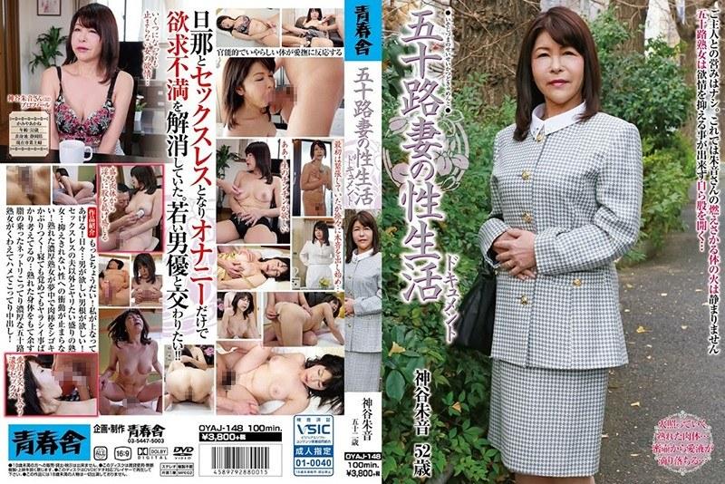 五十路妻の性生活ドキュメント 神谷朱音 52歳 パッケージ
