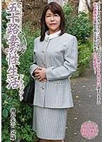 五十路妻の性生活ドキュメント 神谷朱音 52歳 ダウンロード