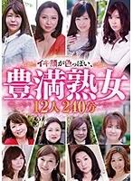 イキ顔が色っぽい、豊満熟女12人240分 ダウンロード