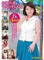 初撮り人妻中出しドキュメント作品集Vol.2 ダウンロード