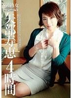 S級熟女コンプリートファイル 矢部寿恵4時間