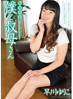 親族相姦 僕と叔母さん 早川ゆり子 43歳