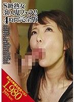 S級熟女 30人の鬼フェラ!! 4時間完全版 ダウンロード