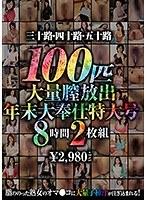 三十路・四十路・五十路 100匹大量膣放出年末大奉仕特大号 8時間2枚組 ダウンロード