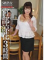 S級熟女コンプリートファイル 宮部涼花 3時間 ダウンロード