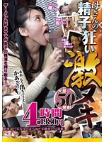 母さんの精子狂い激ヌキ大量 50発射 4時間 1980円 ダウンロード