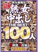 2016年 新春 熟女画報社 熟女中出し THE BEST 100人 8時間2枚組 2980円 ダウンロード