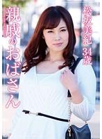 親戚のおばさん 松坂美紀 34歳 ダウンロード