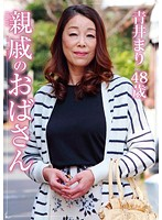 親戚のおばさん 青井まり ダウンロード