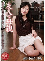 友人の母親 前沢小百合37歳 ダウンロード